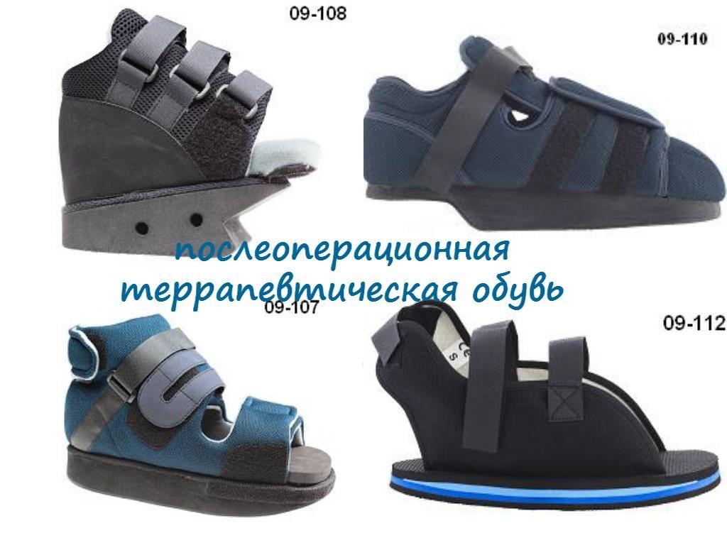 Послеоперационная обувь (Барука). Для чего нужна и можно ли обойтись без нее?